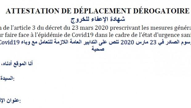 attestation_arabe_recadrée